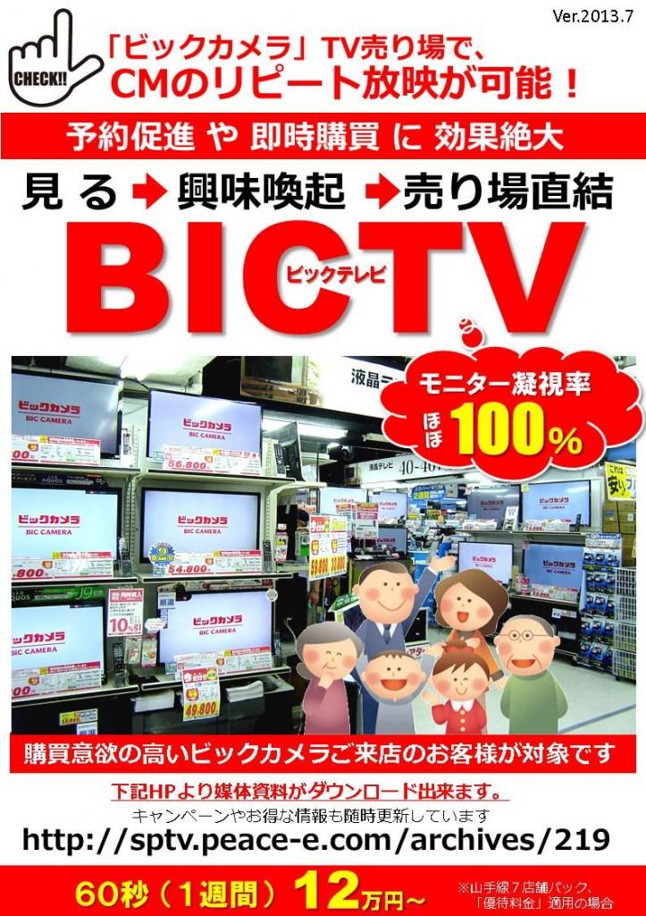 BIC-TV