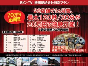 ビックカメラBIC-TV(映画配給