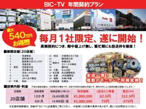 ビックカメラBIC-TV(年間契約