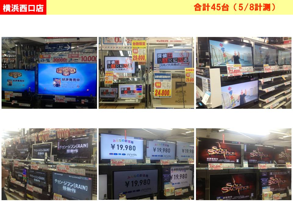 BIC-TV放映状況ビックカメラ横浜西口店