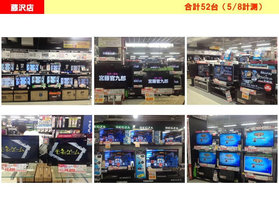 BIC-TV放映状況ビックカメラ藤沢店