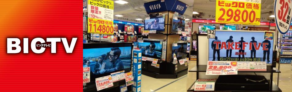 動画広告ならビックTV by ピース